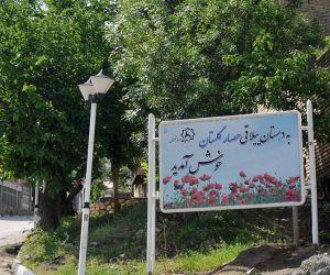آدرس روستای حصار,تصاویر روستای حصار,جاذبه های گردشگری حصار
