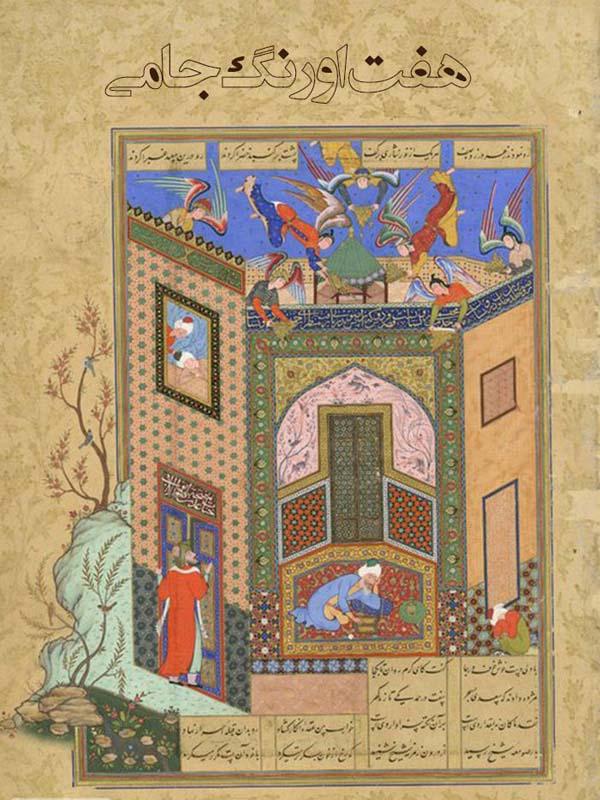 زندگینامه جامی,شعر جامی,عبدالرحمن جامی