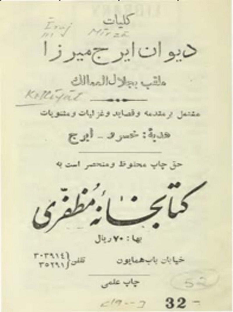 مضمون اشعار ایرج میرزا