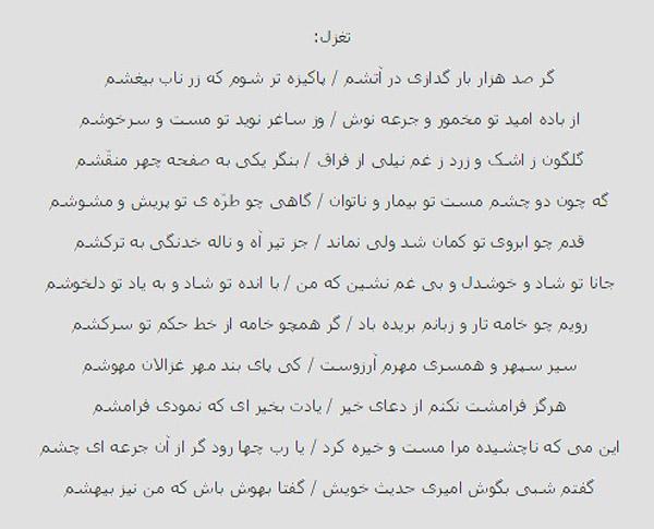 ادیب الممالک فراهانی دیوان,ادیب الممالک یزد,درباره ادیب الممالک
