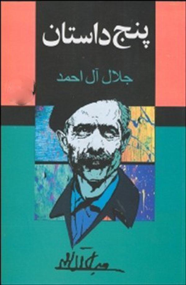 جلال آل احمد و سیمین دانشور,جلال ال احمد زندگینامه,جلال ال احمد کتاب