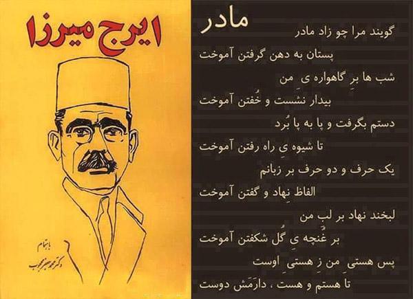 ایرج میرزا اشعار,ایرج میرزا عارف نامه,حجاب ایرج میرزا