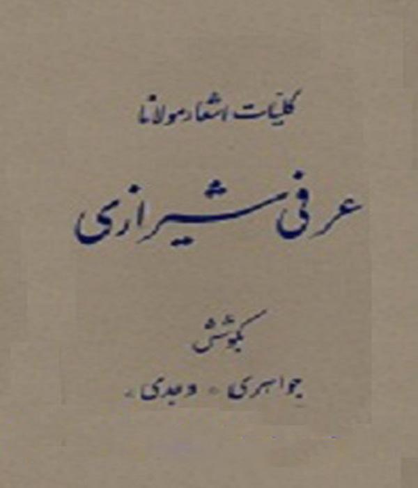 آثار عرفی شیرازی,جمال الدین عرفی شیرازی,دیوان عرفی شیرازی