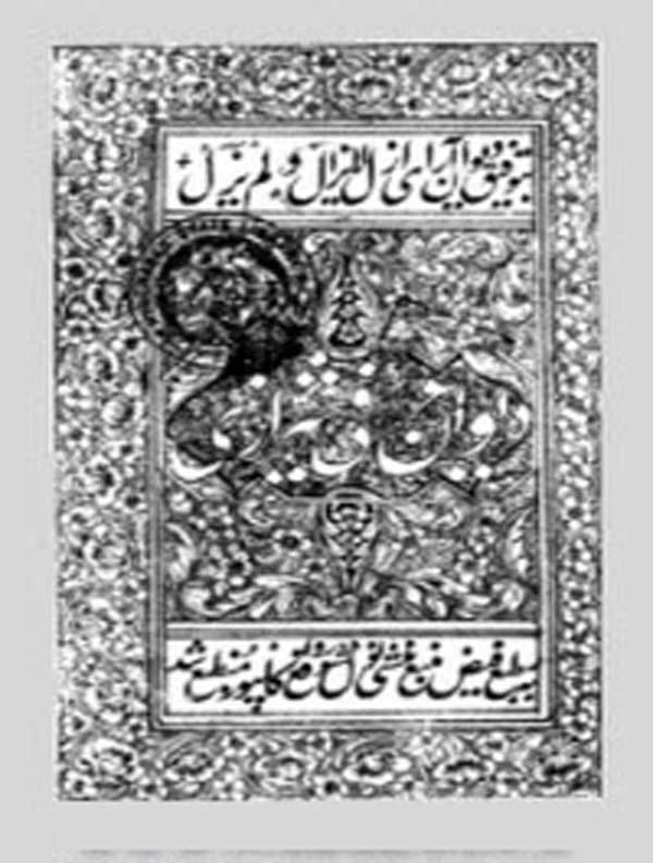 عرفی شیرازی کیست