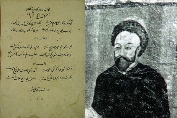 آثار شیخ بهایی,اشعار شیخ بهایی,زندگینامه شیخ بهایی