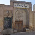 مقبره خواجه نظام الملک اصفهان