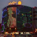 مرکز خرید دنیای نور تهران