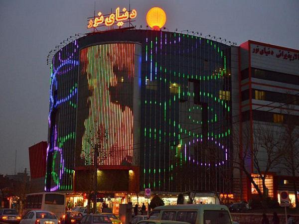 مرکز تجاری دنیای نور