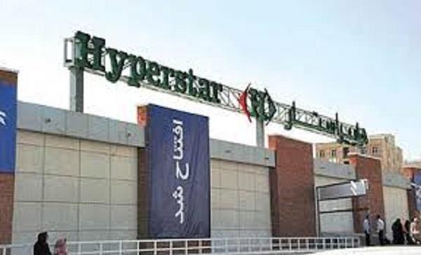 آدرس هایپر استار تهران,بازار هایپر استار,پاساژ هایپر استار تهران