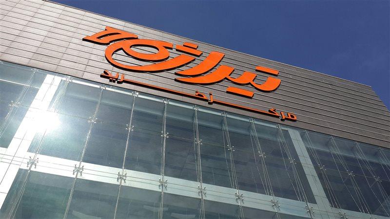 مراکز خرید تیراژه تهران,مركز خريد تيراژه تهران,مرکز خرید تیراژه