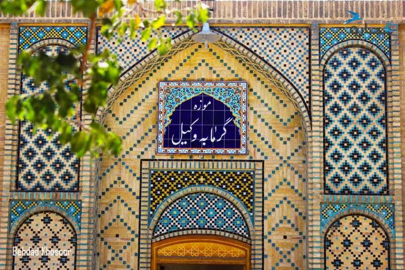 مجموعه وکیل شیراز,مسجد وکیل شیراز,موزه گرمابه وکیل شیراز