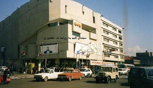 سینما پردیس آزادی,سینما شهر فرنگ,سینماهای تهران