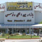 مرکز خرید بین المللی ونوس کیش