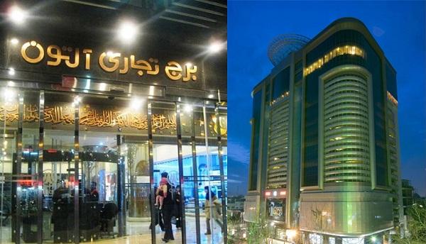 پاساژ آلتون مشهد,عکس برج آلتون,مجتمع تجاری آلتون