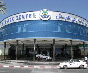 آدرس مرکز تجاری کیش,بازار مرکز تجاری کیش,پاساژ مرکز تجاری کیش