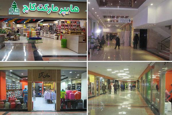 مرکز خرید سلمان