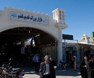 آدرس بازار قدیم قشم,بازار بزرگ قدیم قشم,بازار قدیم در قشم