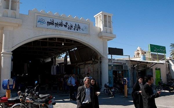 bazar gheshm 4