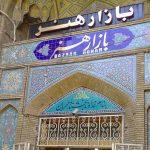 بازار هنر اصفهان