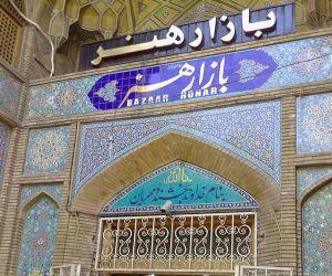 آدرس بازار هنر اصفهان,بازار سنتی هنر اصفهان,بازار قدیمی هنر اصفهان