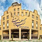 ارگ جهان نما اصفهان