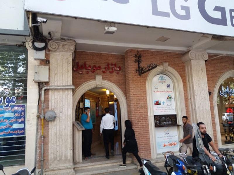 فروشگاه موبایل اصفهان,مجتمع تجاری موبایل اصفهان