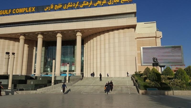 آدرس بازار خلیج فارس شیراز,آدرس مرکز خرید خلیج فارس شیراز,بازار خلیج فارس شیراز