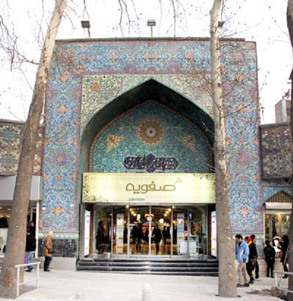 آدرس بازار صفویه تهران,بازار صفویه تهران پارک ملت,پاساژ صفویه تجریش