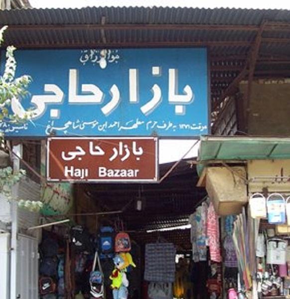 آدرس بازار حاجی شیراز,بازار حاجی,بازار حاجی در شیراز
