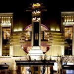 مجتمع تجاری مریم اصفهان
