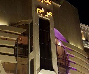 آدرس مجتمع تجاری مریم اصفهان,بازار مریم اصفهان,پاساژ مریم اصفهان