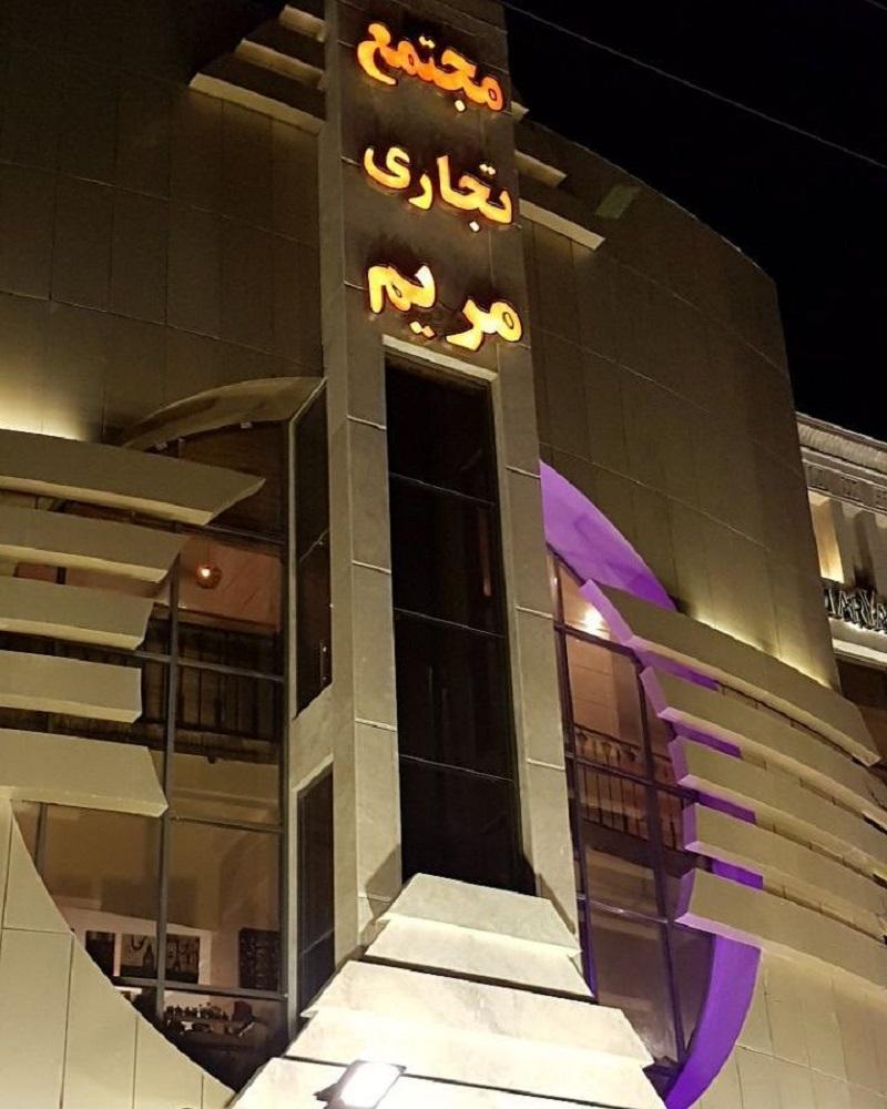 عکس پاساژ مریم اصفهان,مجتمع تجاری مریم شاهین شهر,مجتمع مریم اصفهان