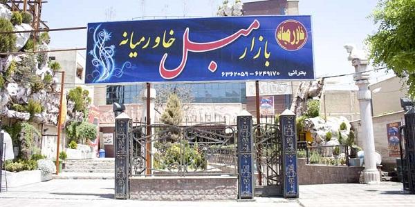 آدرس بازار مبل شیراز,بازار مبل خاورمیانه شیراز,بازار مبل در شیراز