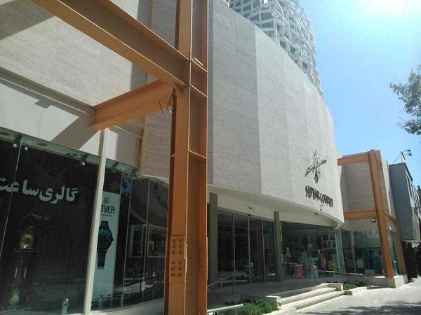 مراکزخرید شیراز,مرکز خرید سپهر شیراز