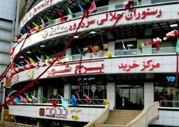 آدرس برج شهر تبریز,برج شهر تبریز,برج شهر در تبریز
