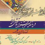 نمایشگاه ملی صنایع دستی زنجان