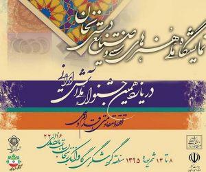جشنواره ملی آش ایرانی,صنايع دستي زنجان,صنایع دستی زنجان