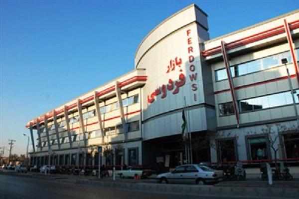 پاساژ فردوسی مشهد,عکس بازار فردوسی مشهد,مجتمع تجاری فردوسی مشهد