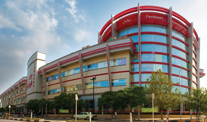 مرکز خرید فردوسی مشهد