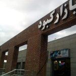 آدرس بازار کبود تبریز,بازار کبود در تبریز,پاساژ کبود تبریز