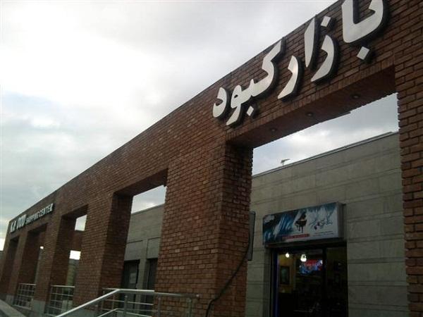 kabood bazaar 2