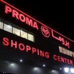 مرکز خرید پروما کرج