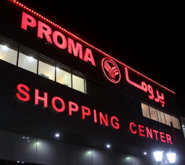 proma-01