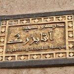 مدرسه و مسجد آقا بزرگ کاشان