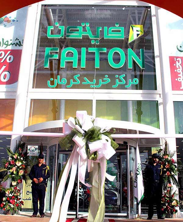 هایپرمارکت فایتون کرمان