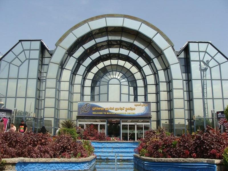 مجتمع تجاری بوستان,مجتمع تجاری بوستان پونک,مركز تجارى بوستان