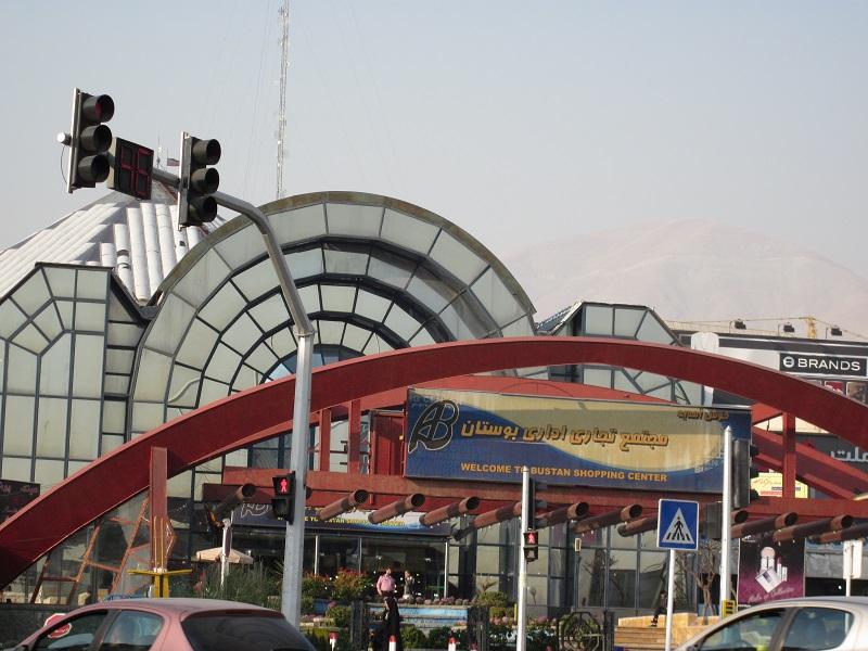 مرکز خرید بوستان,مرکز خرید بوستان پونک,مرکز خرید بوستان تهران