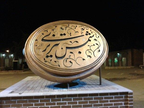 مقبره شمس تبریزی