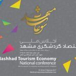 اجلاس ملی اقتصاد گردشگری مشهد