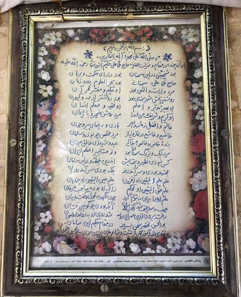 حاج ملا علی حکیم الهی سمنانی,حکیم الهی سمنانی,مقبره حاج ملا علی سمنانی